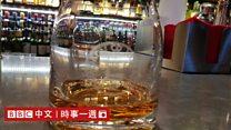 华人谈天下(粤语):台湾也出产威士忌