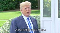 トランプ氏、北朝鮮の巨大親書「良い手紙」……「いやまだあけてない」