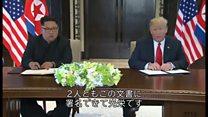米朝首脳、合意文書に署名 「包括的」とトランプ氏