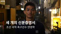 남.북.일에서 뛴 '조선 국적' 축구선수 안영학, '하나의 코리아로 월드컵 나가는 날 오길'