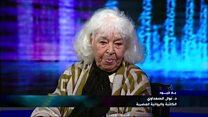 """بلا قيود"""" مع الكاتبة والروائية المصرية نوال السعداوي"""""""