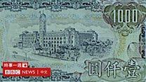 华人谈天下(粤语):台湾发票人人有份