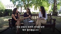 BBC 여성 기자들이 말하는 여성 운동