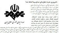 صدا و سیما، بازوی تبلیغی حکومت اسلامی ایران