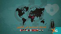 ما هي العقوبات المفروضة على المثليّين في العالم العربي؟
