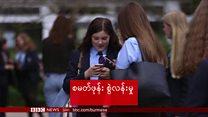 မိုဘိုင်းဖုန်း စွဲလမ်းမှု ပြဿနာ