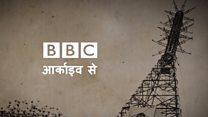 बीबीसी आर्काइव : उड़न तशतरी पर चर्चा