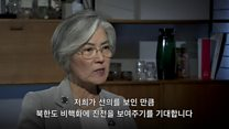 강경화 외교부 장관 BBC 인터뷰