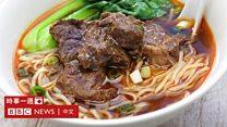 华人谈天下(粤语):从一碗牛肉面看台湾
