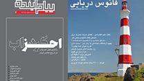 مرور هفتگی مجلات تهران با مسعود بهنود