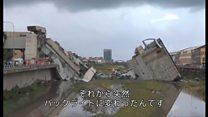 「命のために走った」 イタリア橋崩落、生き延びた英家族の証言