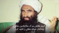 #شما؛ طالبان مرگ جلالالدین حقانی را تایید کرد