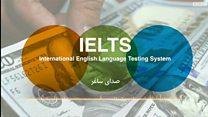 #شما؛ افزایش هزینه امتحان آیلتس در ایران