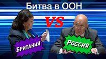 Россия и Британия устроили баттл по делу Скрипалей в Совбезе ООН