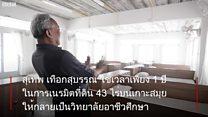Exclusive สุเทพ เทือกสุบรรณ ผู้ก่อตั้งพรรครวมพลังประชาชาติไทย (รปช.) ให้สัมภาษณ์บีบีซีไทย