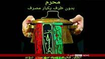 کارزار محرم بدون 'پلاستیک' در ایران