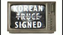 正式に終わっていない戦争 朝鮮戦争を読み解く