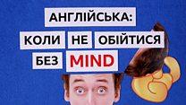 """Англійська за хвилинку: ідіоми зі словом """"mind"""""""