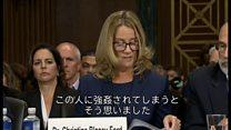 「間違いありません」 性的暴行被害を証言したフォード教授