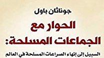 """عالم الكتب: """"التفاوض مع الجماعات المسلحة"""""""