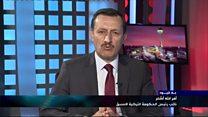 """"""" بلا قيود """" مع البرلماني ومبعوث الرئيس التركي الخاص إلى ليبيا أمر الله اشلر"""