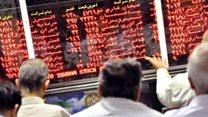 ایران با عرضه نفت در بازار بورس چقدر می تواند ار فشار تحریم بکاهد؟