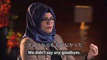 殺害されたカショジ記者の婚約者、「これでは死を受け止められない」とBBCに