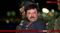 آغاز محاکمه ال چاپو در آمریکا