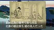 葛飾応為 歴史が忘れたアーティスト