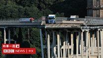 记者来鸿(粤语):重访塌桥后的热那亚