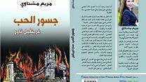 """عالم الكتب: """" جسور الحب"""" رواية عربية عن الحريق اللندني"""