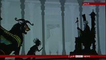 !سایه قهرمانان داستان زال و رودابه، بر سر چین