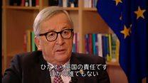 ユンケル欧州委員長、ブレグジット合意は再交渉の余地なし