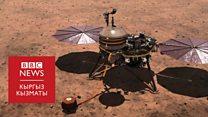 НАСАнын аппараты Марска коно алаар бекен?