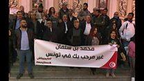 احتجاجات في تونس على زيارة ولي العهد السعودي الأمير محمد بن سلمان