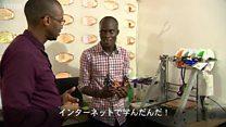 先進国が出したゴミを可能性に変える、アフリカの発明家たち