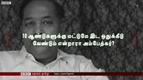 இட ஒதுக்கீடு 10 ஆண்டுகளுக்கு போதும் என்றாரா அம்பேத்கர்?