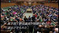 ブレグジット採決延期で揺れる英下院 野党議員が問題行動