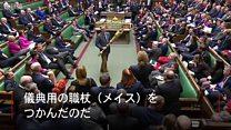 職杖を持ち出そうとした英下院議員 何が問題なのか?