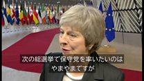 メイ英首相、次の総選挙前に辞任すると認める