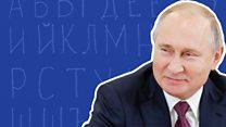Скрипаль, рэп и орлан: о ком и о чем высказывался Путин?