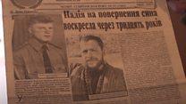 Невже в Афганістані знайшовся зниклий безвісти 30 років тому українець?