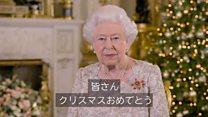 英女王のクリスマスあいさつ、意見が違っても互いを尊重と呼びかけ