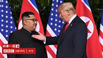 盘点2018(粤语):从朝鲜半岛说起
