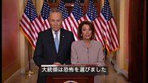 トランプ氏に民主党反論 「かんしゃくで政権運営」と大統領を批判