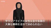 男性保護者が進学も就職も結婚も決める サウジの女性たち