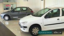 اعتراض خریداران خودرو در ایران به افزایش قیمت