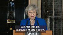 不信任を逃れたメイ英首相、「建設的な協力」呼びかけ
