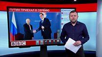 ТВ-Новости: Как в Сербии принимают Путина и что думают о России