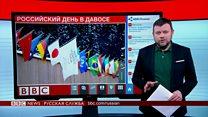 """ТВ-новости: как прошел """"российский день"""" в Давосе?"""